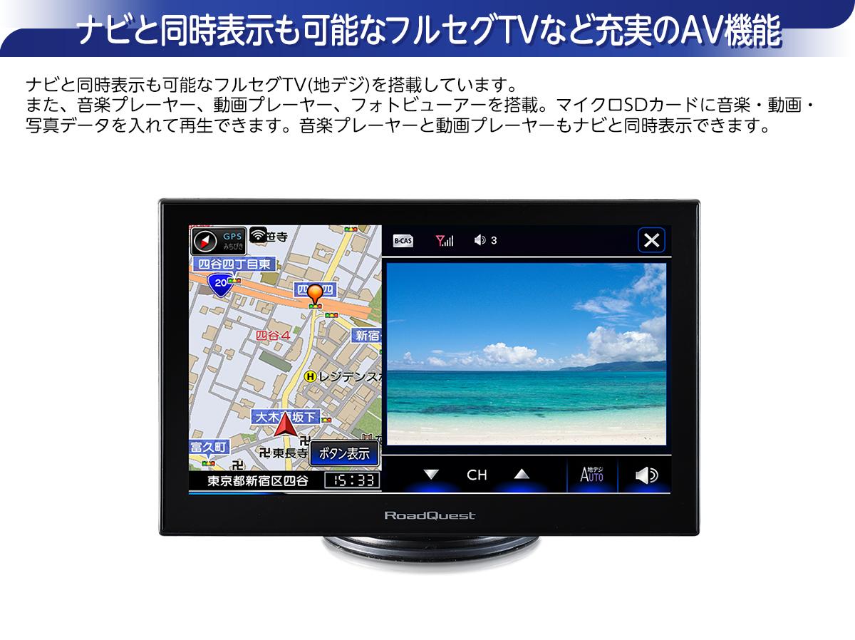 ナビと同時表示も可能なフルセグTVなど充実のAV機能