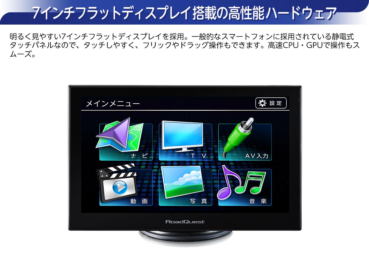 7インチフラットディスプレイ搭載の高性能ハードウェア