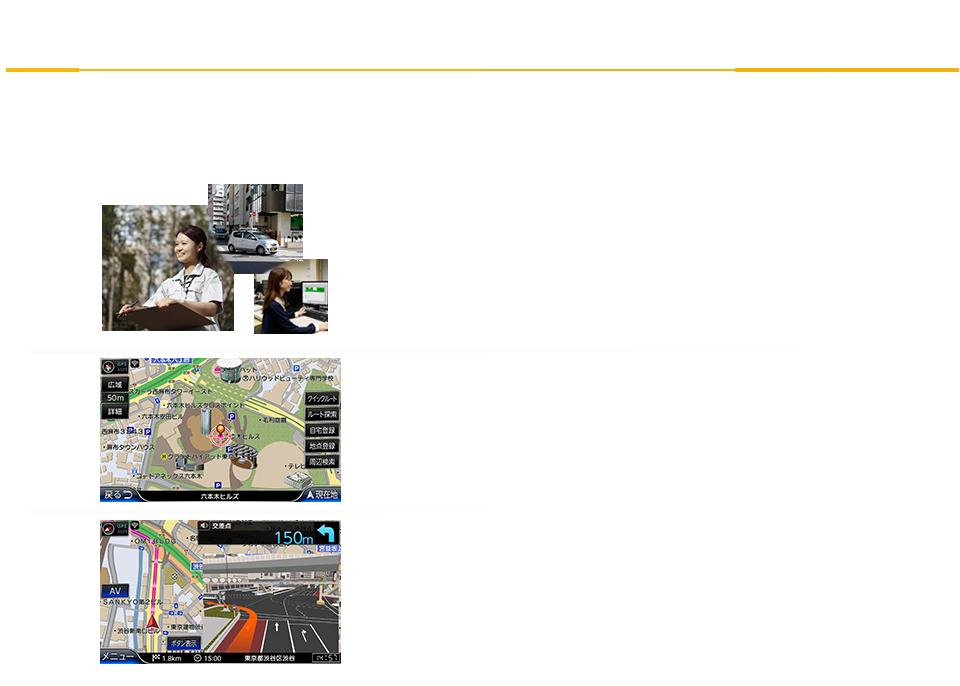 信頼のゼンリン地図データ