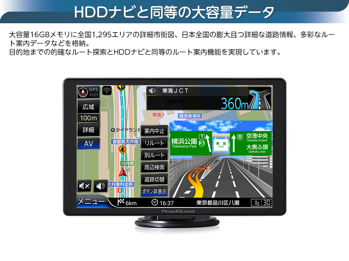 HDDナビと同等の大容量データ