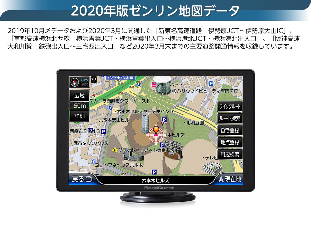 2020年版ゼンリン地図データ