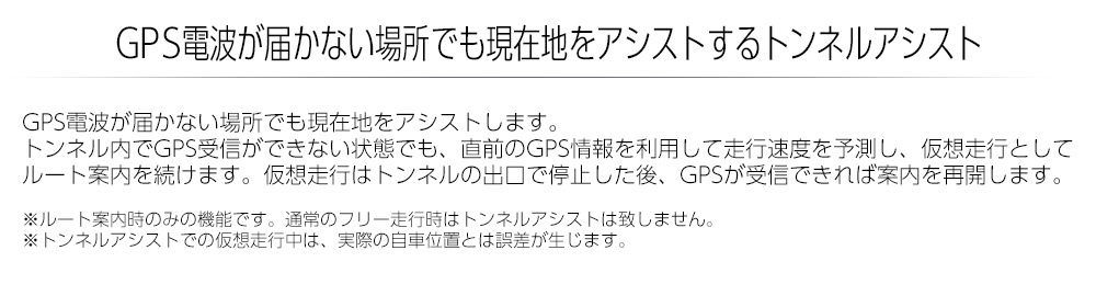 GPS電波が届かない場所でも現在地をアシストするトンネルアシスト