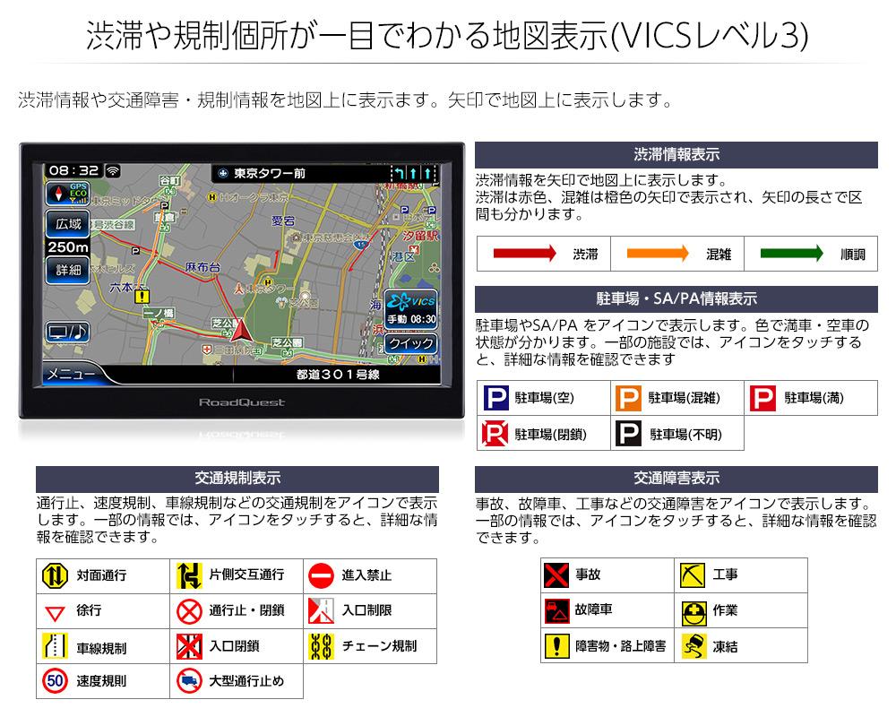 渋滞や規制箇所が一目でわかる地図表示(VICSレベル3)