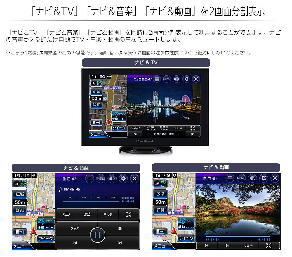 「ナビ&TV」「ナビ&音楽」「ナビ&動画」を2画面分割表示