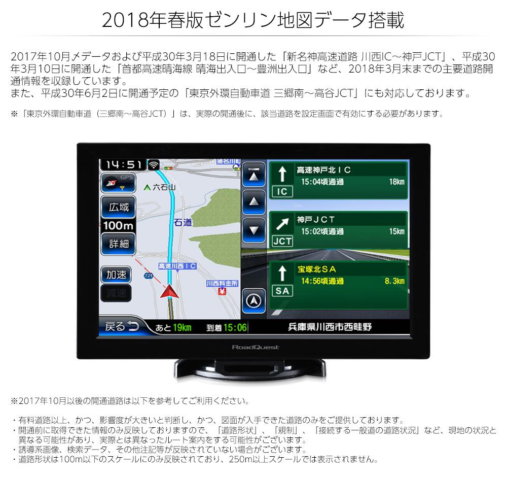 2018年春版ゼンリン地図データ搭載