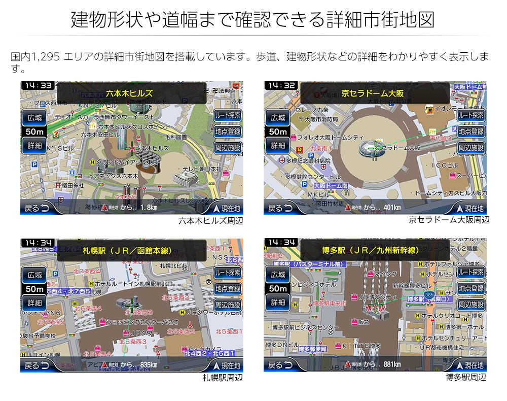 建物形状や道幅まで確認できる詳細市街地図