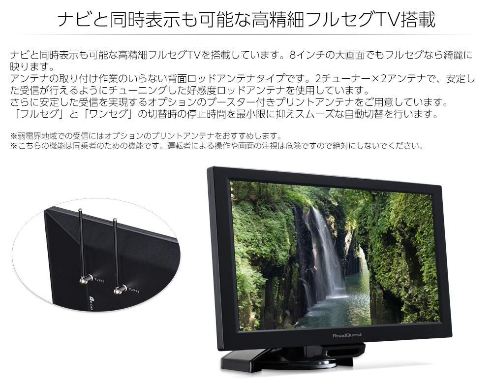 ナビと同時表示も可能な高精細フルセグTV搭載