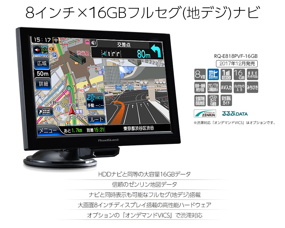 8インチ×16GBフルセグ(地デジ)ナビ