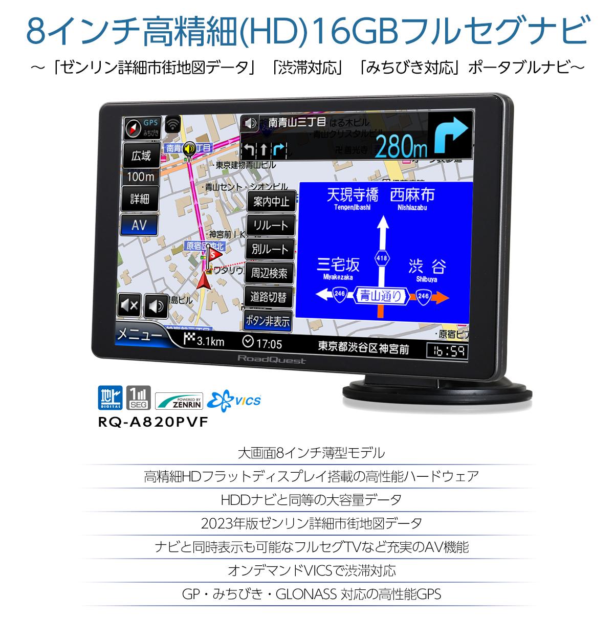 8インチ高精細(HD)16GBフルセグ(地デジ)ナビ