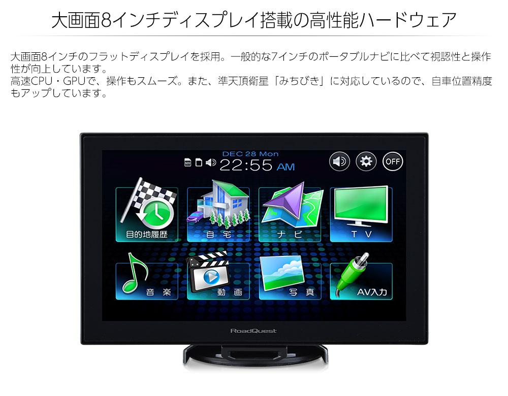 大画面8インチディスプレイ搭載の高性能ハードウェア