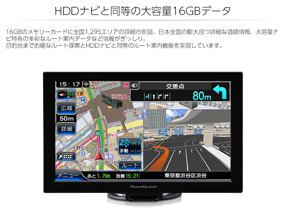 HDDナビと同等の大容量16GBデータ