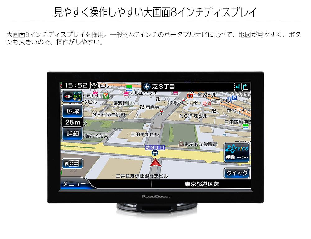 見やすく操作しやすい大画面8インチディスプレイ