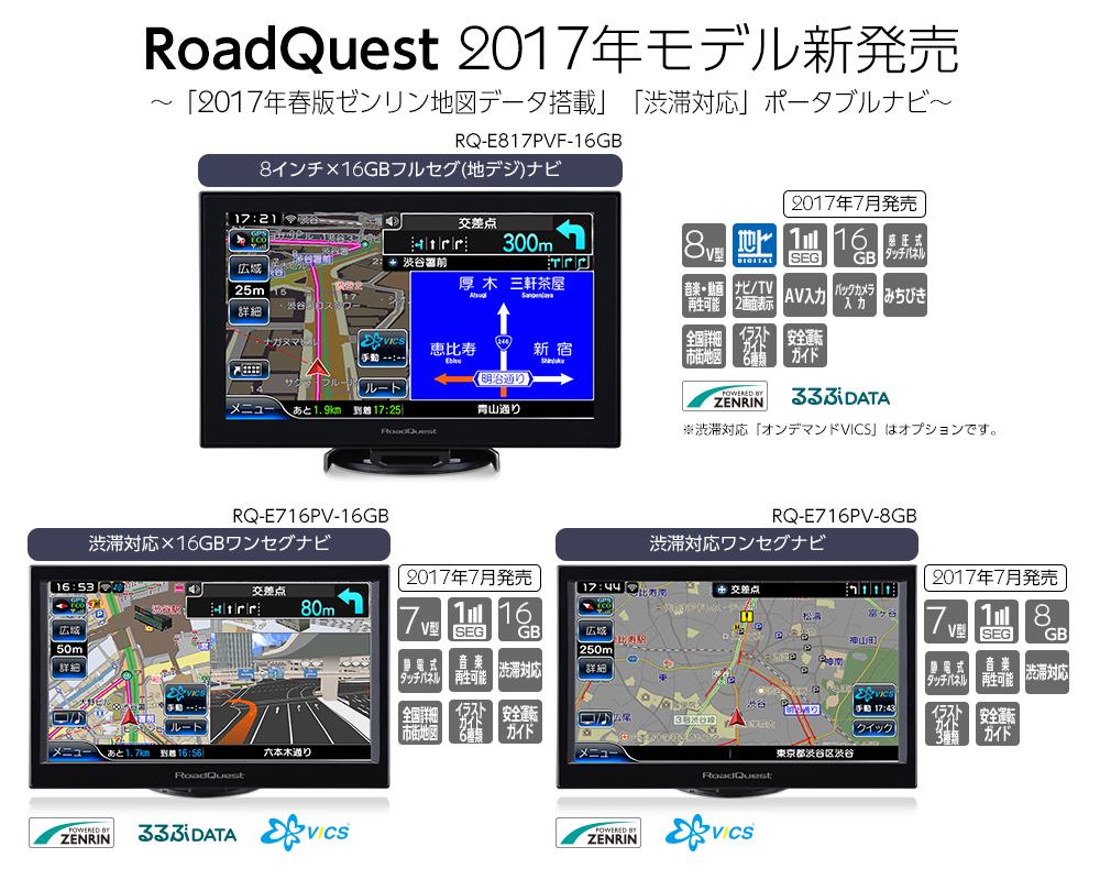 RoqdQuest2017年モデル新発売